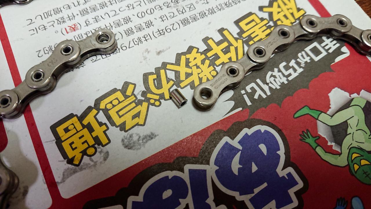 SHIMANO CN-HG901 11S チェーンが伸びたので交換