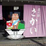 関宿まで行ってきました。
