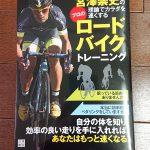 書籍「宮澤崇史の理論でカラダを速くするプロのロードバイクトレーニング」を買ってみました。いきなり裁断…