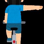 自転車の手信号(ハンドサイン)について