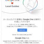 Google Oneに申し込んでみました(前半)