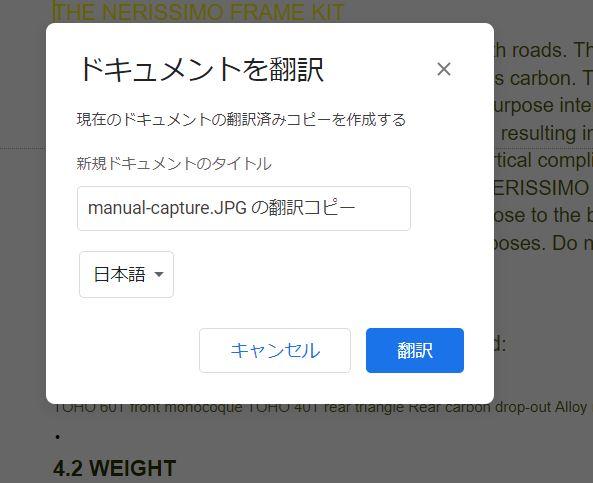Google driveを使って、画像などから日本語翻訳(OCR)
