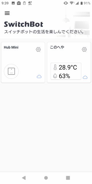 SwitchBot スイッチボット デジタル 温湿度計 スマート家電