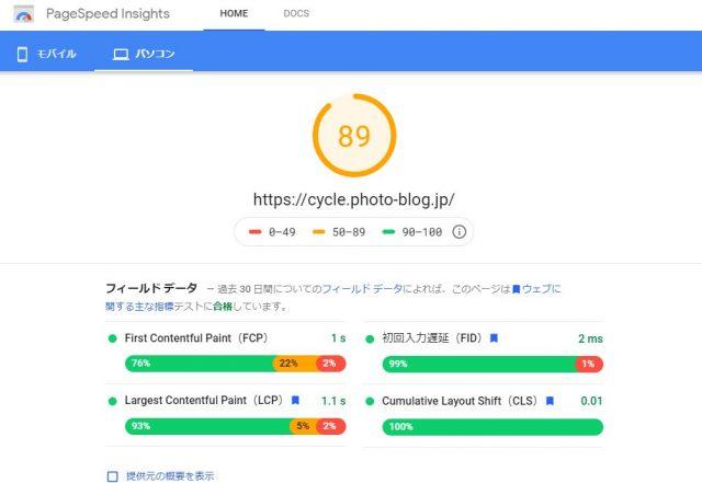 wordpress 最適化