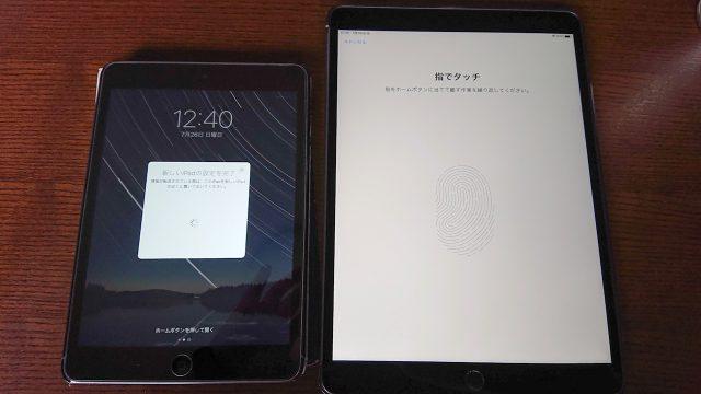 iPad Air 初期移行 設定