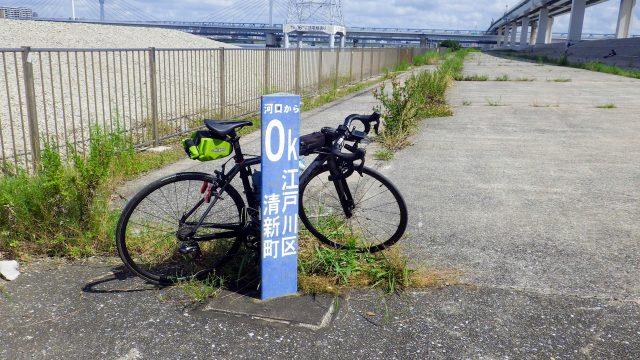 荒川サイクリングロード 左岸 河口 0kmポスト