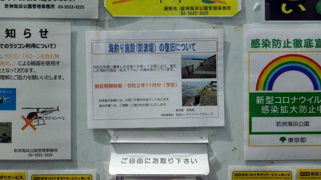 若洲海浜公園 釣り場 防波堤 復旧予定