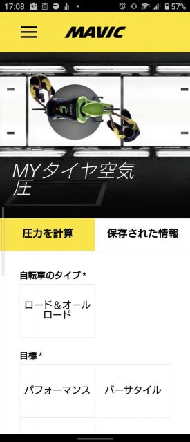MyMAVICアプリでタイヤ空気圧の推奨を確認してみました