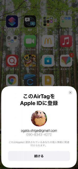 Apple AirTagの初期設定とインプレッション