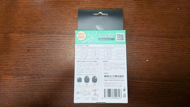 カギの閉め忘れ防止 MIWA ChecKEY2を買ってみました