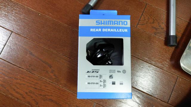 ローラー用のリアディレイラーを互換があるRD-5701SSに交換しました