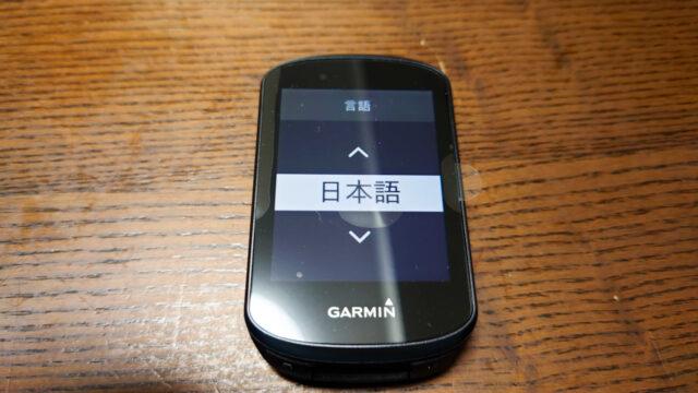 Garmin Edge 530の初期設定をしてみました