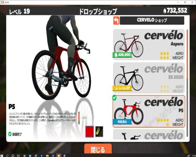 ZWIFTで平地用の自転車を購入しました