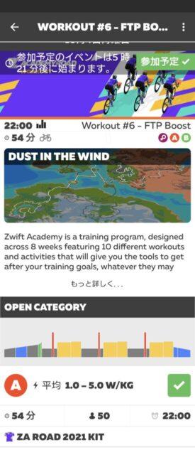 Zwift Academy 2021やってみました(その5)/WO6,Recovery Ride