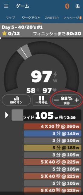 【解決】ZWIFTのワークアウト時の指定パワー値が変動するのはなぜ?