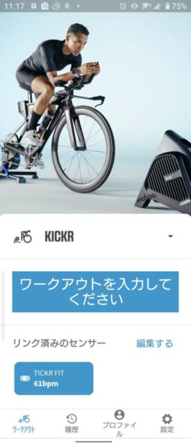 Wahoo TICKR FIT(アームバンド式心拍計)買いました